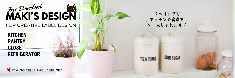 『素敵な収納★ラベルシール』Maki's Design