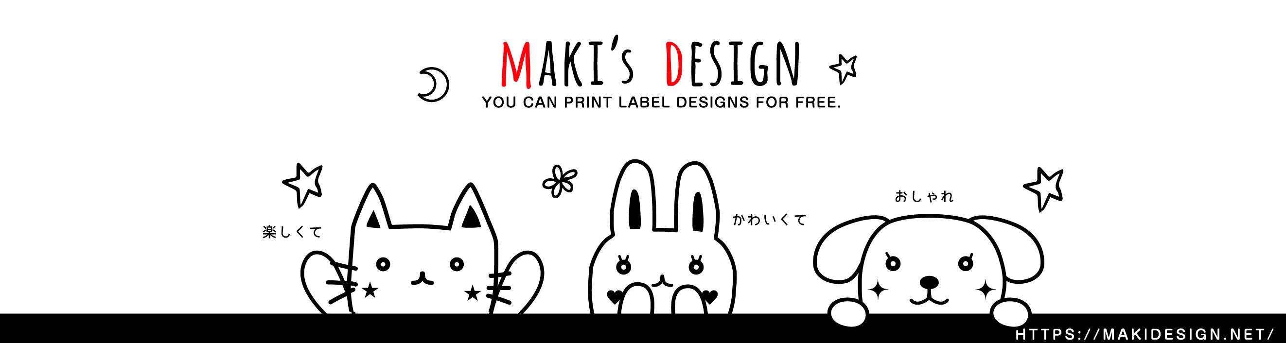 おしゃれ収納ラベル×無料DL | Maki's Design
